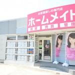 ホームメイトFC土岐店