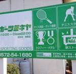 スポーツミキヤテニスクラブ