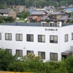 (株)大島電氣工事