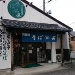 (株)渡辺製麺 そば茶屋土岐店