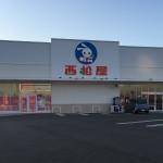 (株)西松屋チェーン 瑞浪薬師店