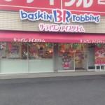 サーティワンアイスクリーム 瑞浪ロードサイド店