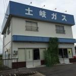 土岐ガス(株)